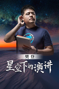 樊登·星空下的演讲