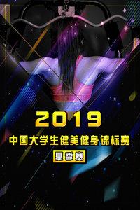 2019中国大学生健美健身锦标赛 夏季赛