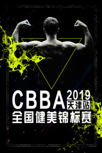 2019 CBBA全国健美锦标赛 天津站