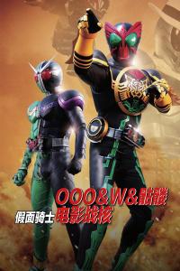 假面骑士OOO&W&骷髅、电影战核