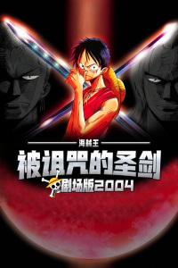 海贼王剧场版 2004:被诅咒的圣剑