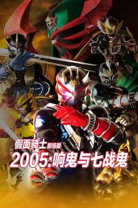 假面骑士剧场版 2005:响鬼与七战鬼