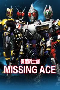 假面骑士剑  MISSING ACE
