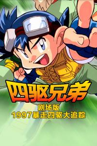 四驱兄弟剧场版 1997:暴走四驱大追踪