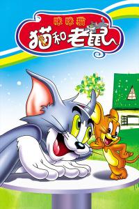 猫和老鼠 咪咪猫