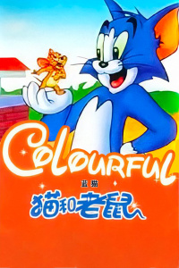 猫和老鼠 蓝猫