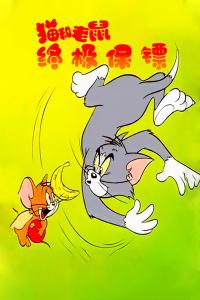 猫和老鼠 终极保镖