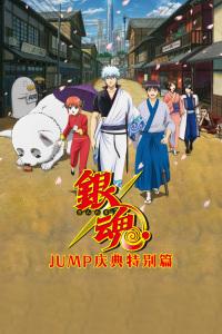 银魂JUMP庆典特别篇