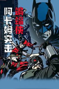 蝙蝠侠:阿卡姆突击