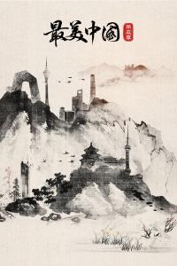 最美中国 第三季