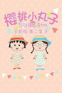 樱桃小丸子 第二季 下 日配版