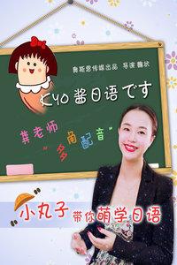 Kyo酱日语 第一季