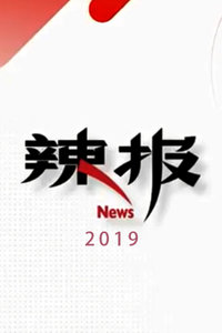 辣报 2019
