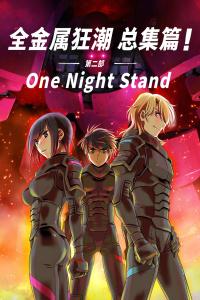 全金属狂潮 总集篇 第二部:One night stand