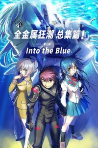 全金属狂潮 总集篇 第三部:Into the blue