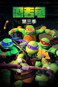 忍者龟 第三季
