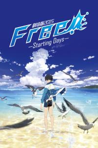 Free! 剧场版2015:Starting Days