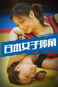 【日本女子摔角】社会人老姐腿脚犀利,踢爆对手