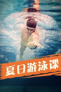 夏日游泳课