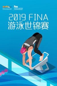 2019 FINA游泳世锦赛