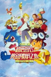 数码宝贝剧场版 2000:上陆&超绝进化!黄金的数码之心
