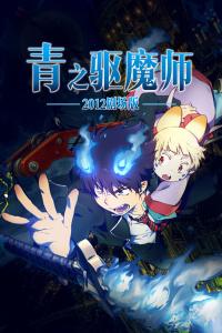 青之驱魔师剧场版2012