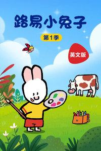 路易小兔子英文版 第一季