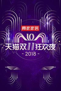 2018天猫双11狂欢夜