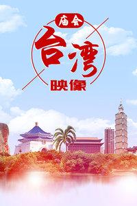 庙会·台湾映像