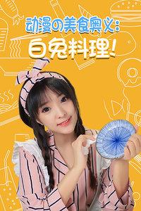 动漫の美食奥义:白兔料理!