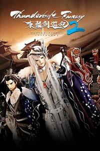 Thunderbolt Fantasy 东离剑游纪2