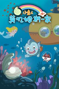小鱼人莫叽姆斯一家 第五季