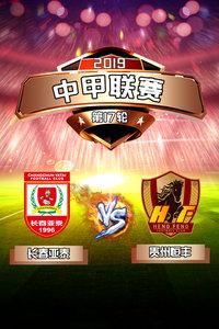 2019中甲联赛 第17轮 长春亚泰VS贵州恒丰