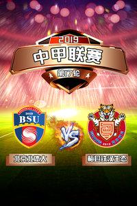 2019中甲联赛 第17轮 北京北体大VS梅县铁汉生态