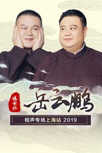 德云社岳云鹏相声专场上海站 2019