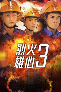 烈火雄心3