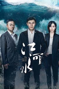 江河水 DVD版