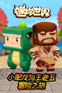 迷你世界:小肥龙与王老五冒险之旅