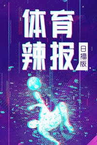 体育辣报日播版