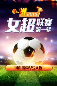 2019女超联赛 第1轮 河南徽商VS大连