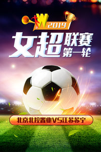 2019女超联赛 第1轮 北京北控置业VS江苏苏宁