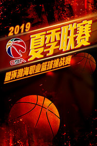 2019 CBA夏季联赛暨环渤海职业篮球挑战赛