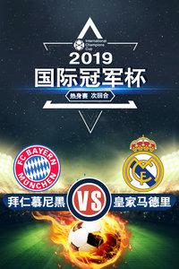 2019国际冠军杯热身赛 次回合 拜仁慕尼黑VS皇家马德里