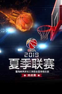 2019 CBA夏季联赛暨海峡两岸长三角职业篮球俱乐部挑战赛