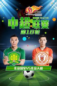2019中超联赛 第18轮 北京国安VS北京人和