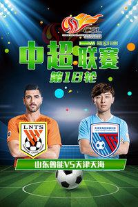 2019中超联赛 第18轮 山东鲁能VS天津天海