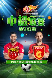 2019中超联赛 第18轮 上海上港VS河北华夏幸福