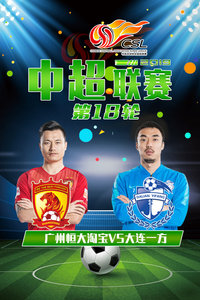 2019中超联赛 第18轮 广州恒大淘宝VS大连一方