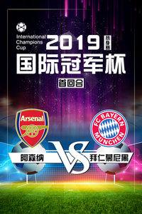 2019国际冠军杯热身赛 首回合 阿森纳VS拜仁慕尼黑