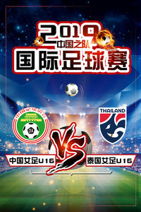 2019中国之队国际足球赛 中国女足U16VS泰国女足U16